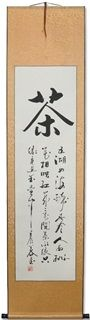 Tea Chinese Character Calligraphy
