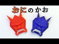 節分 大人向けな鬼の折り方How to make the demon for an adult Origami And Kirigami, Paper Crafts Origami, Origami Paper, Origami Instructions, Origami Tutorial, Old Clothes, Clothes Crafts, Pinterest Origami, Craft Projects
