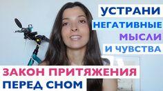 Применяй закон притяжения перед сном. Простая техника | YouTube / TsovkaMode