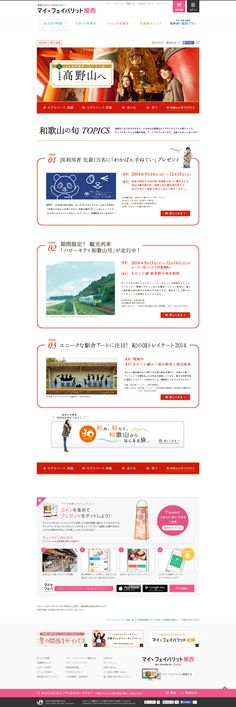 【特集Vol.81】和歌山の旬TOPICS:JR 南海電鉄で行く女子旅 世界遺産 高野山へ.png