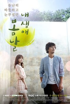 The Spring Day Of My Life - 내 생애 봄날 - Nae Saengae Bomnal (2014): A Human Melodrama About A Woman Who Received A Heart Transplant and A Man Who Loved His Late Wife Very Much.  -MBC