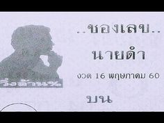 Thailand lottery special number 16/5/60, Lotto lottery Part 39 - http://LIFEWAYSVILLAGE.COM/lottery-lotto/thailand-lottery-special-number-16560-lotto-lottery-part-39/