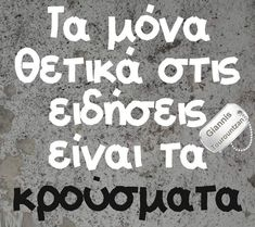Unique Quotes, Greek Quotes, Funny Jokes, Lol, Sayings, Words, Memes, Laughing So Hard, Funny Pranks
