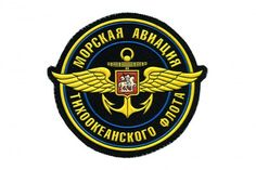 PATCH OF MARINE AVIATION OF PACIFIC FLEET. The common sleeve insignia of the military units of Marine Aviation of Russian Pacific Fleet.  The anchor with spread wings and blue edging is the sign to determine the status of naval aviation. #Embroidered #Patch #Embroidery #Design #PatchTuesday #Motorcycle #Fashion #sleeve #sleevepattren #Facebook #Custom #patches #Art #military #armedforces #armynavyshop #army #russian #awards #gift #decoration #souvenirs #aviation #pilot #airforce #navy