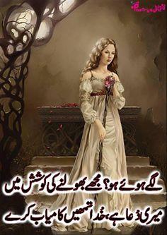 Poetry: Dua Poetry for Lovers in Urdu Images