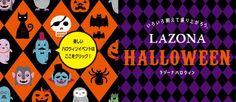 ラゾーナ ハロウィン!横浜ウォーカーとタイアップの仮装キッズ撮影会やハロウィンパーティなどイベント盛りだくさん!