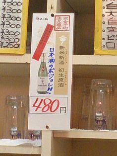 それをいうなら「日本酒のヌーボー」 Monopoly, Games, Gaming, Toys
