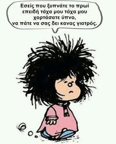 Mafalda Quotes, Funny Greek Quotes, Make Smile, Snoopy, Work Quotes, Just Kidding, Cartoon Art, Picture Quotes, Good Morning