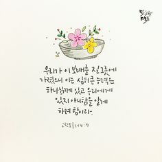 ↓ 43↓44 ↓45↓46↓47↓48↓49 Wise Quotes, Inspirational Quotes, Korean Letters, Learn Korea, Blessing Words, Korean Quotes, Bible Illustrations, Bible Verse Wallpaper, Christian Wallpaper