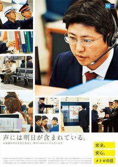 ギャラリー 「東京メトロお客様センター」篇 | 安全。安心。メトロの目