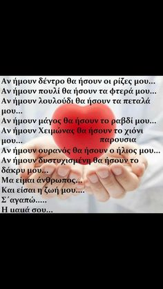 Σ´αγαπώ!!! Happy Thoughts, Deep Thoughts, Meaningful Life, Greek Quotes, Sweet Words, My Prayer, Mothers Love, True Words, Cute Quotes