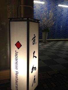 京都駅の新都ホテルにある「京大和屋」でお食事♪