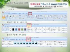 MS 워드 2007 기초배우기 동영상 강좌