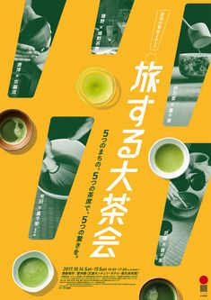 knot|旅する大茶会 Poster Layout, Poster Ads, Print Layout, Layout Design, Leaflet Printing, Ads Creative, Japanese Graphic Design, Japan Design, Editorial Layout