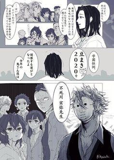 Anime Comics, Anime Demon, Manga Anime, Kawaii Anime, Slayer Meme, Latest Anime, Demon Hunter, Comic Artist, Anime Art Girl
