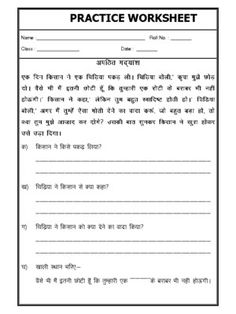 Worksheet of Hindi Worksheet - Unseen Passage - Passage-Hindi-Language Worksheet For Class 2, 2nd Grade Math Worksheets, Hindi Worksheets, Grammar Worksheets, Printable Worksheets, 2nd Grade Reading Comprehension, Picture Comprehension, Hindi Language Learning, Good Vocabulary Words
