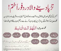 Inspirational Quotes In Urdu, Quran Quotes Love, Islamic Love Quotes, Islamic Phrases, Islamic Messages, Islamic Teachings, Islamic Dua, Prayer Verses, Quran Verses