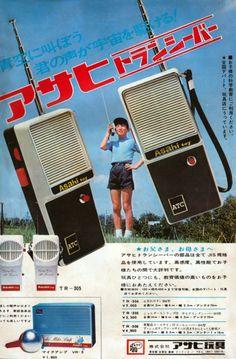 Ambrose's Tumblr Japan Advertising, Retro Advertising, Retro Ads, Vintage Advertisements, Vintage Ads, Vintage Prints, Vintage Posters, Retro Arcade, Retro Videos