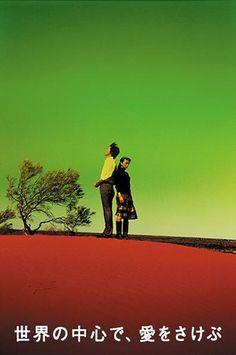 在世界中心呼喊愛,行定勳,2004