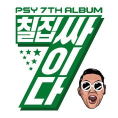 "*K-Pop No.1 Gangnam Style PSY ""Comeback"" - New 7th Album Vol. 7 Preorder Dec.15. #KPOP"