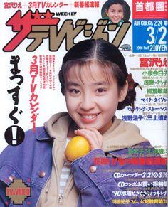 宮沢りえ 表紙 - Google Search Tv Videos, Japan, Magazine, Actresses, Celebrities, Cover, Nice, Google, Fashion
