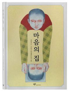 A HOUSE OF THE MIND: MAUM text by Kim Hee-Kyung, illustration by Iwona Chmielewska. CHANGBI PUBLISHERS - Paju, Republic of Korea...