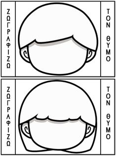 Συναισθήματα. Φύλλα εργασίας κάρτες, αφίσες. Για παιδιά του δημοτικο… Grammar Exercises, Material Board, School Psychology, Childhood Education, Speech Therapy, Special Education, Letters, Teaching, Feelings