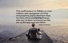 Ένα παιδί μπορεί να διδάσκει έναν ενήλικο τρία πράγματα ...