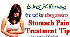 Pet Ke Dard Ka Ruhani Ilaj |Stomach Pain Killer | gassting Problems In Hindi Urdu       Hi my all dears Reader Aaj ki post mein aapko Pa...