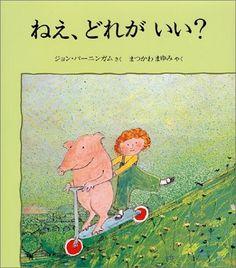 ねえ、どれが いい? (児童図書館・絵本の部屋) ジョン・バーニンガム, http://www.amazon.co.jp/dp/4566002500/ref=cm_sw_r_pi_dp_EY1Csb1XQY3VE