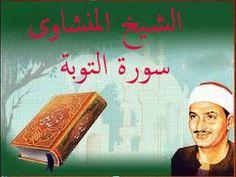 من التسجيلات النادرة للشيخ المنشاوى سورة التوبة عن ورش