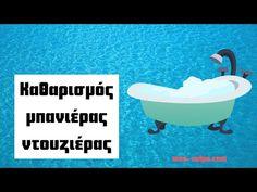 8 κόλπα για καθαρή μπανιέρα - YouTube