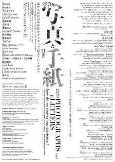 "Manita Songserm: ""Future"" Poster Exhibition, Chiang Mai"