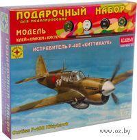 """Подарочный набор """"Истребитель Р-40Е Киттихаук"""" (масштаб: 1/72)"""