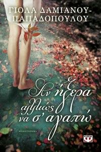 Large 20160723190211 an ixera allios na s agapo Good Company, Love, Reading, Books, Movie Posters, Amor, Libros, Book, Film Poster