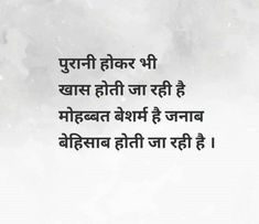Read more love quotes Love Quotes in Hindi for Husband 2020 best Love Quotes in Hindi for Husband short love status for husband in Hindi, love quotes for husband and 2 line status for husband in Hindi. Secret Love Quotes, First Love Quotes, Love Quotes Poetry, Love Quotes In Hindi, True Love Quotes, Love Shayari In Hindi, Shyari Hindi, Hindi Quotes Images, Shyari Quotes