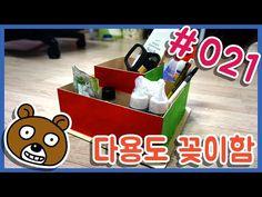 021.하드보드지 다용도 꽂이함 만들기 (rgyHM - Creating a hard cardboard box multipurpose stand ♥ ハード板紙多目的ラックする作成) - YouTube