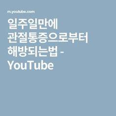 일주일만에 관절통증으로부터 해방되는법 - YouTube