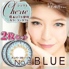 【即日発送】度あり3トーンカラコン シェリエ ナンバースリー・ブルー2枚セット