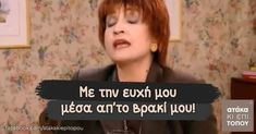 Greek Memes, Greek Quotes, Series Movies, Funny Moments, I Laughed, Funny Quotes, Jokes, Lol, Happy