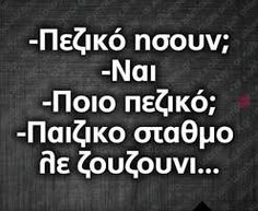 Image result for greek funny quotes Funny Quotes, Greek, Jokes, Lol, Thoughts, Humor, Sayings, Friends, Image