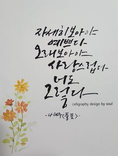 Calligraphy Handwriting, Caligraphy, Calligraphy Art, Hand Lettering, Typography, Messages, Words, Life, Design