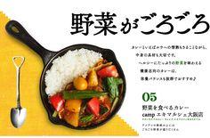野菜がごろごろ 野菜を食べるカレーcamp エキマルシェ大阪店 Web Banner Design, Menu Design, Food Design, Print Design, Cafe Posters, Food Banner, Food Branding, Japanese Graphic Design, Japan Design