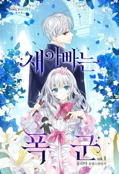 New father is a tyrant Chica Anime Manga, Kawaii Anime, Anime Guys, Anime Love, Fille Anime Cool, Couple Manga, Manga English, Familia Anime, Romantic Manga