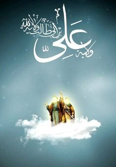 ولاية الامام علي عليه السلام Ali Islam, Islam Muslim, Hazrat Imam Hussain, Hazrat Ali, World Map Wallpaper, Islamic Wallpaper, Islamic World, Islamic Art, Ramadan Photos