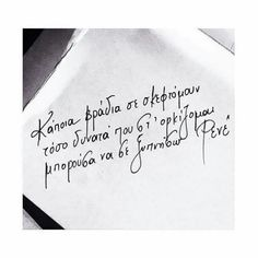 Best Quotes, Love Quotes, Greek Quotes, Couple Quotes, Deep Thoughts, Wise Words, Tattoo Quotes, Life Hacks, Lyrics