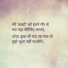 48212503 Top 20 Heart Touching Lines – PersonaJewelries in 2020 Hindi Quotes Images, Shyari Quotes, Hindi Words, Real Life Quotes, Reality Quotes, True Quotes, Words Quotes, Best Quotes, Qoutes