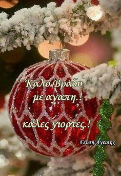 Night Photos, Christmas Illustration, Jaba, Good Night, Christmas Bulbs, Holiday Decor, Greek Quotes, Anastasia, Noel
