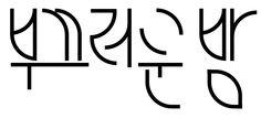 shyshy typography hangul lemon lettering
