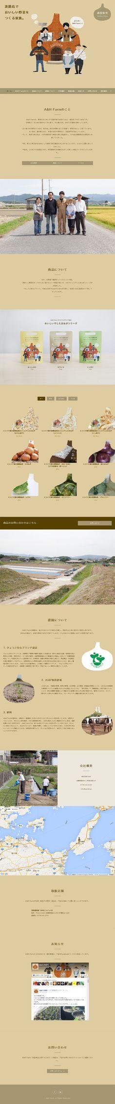 A&H FARM【飲料・お酒関連】のLPデザイン。WEBデザイナーさん必見!ランディングページのデザイン参考に(オーガニック系) Web Japan, Art Web, Web Design Inspiration, Design Ideas, Japanese Design, Site Design, Editorial Design, Banner Design, Packaging Design